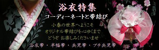 浴衣特集「コーディネートと帯結び」
