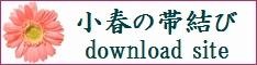 帯結びテキスト*download site*